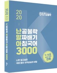 난공불락 알짜배기 아침국어 3000(2020)