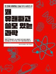 꽤 유쾌하고 쓸모 있는 과학(한 번에 이해하는 단숨 지식 시리즈 1)