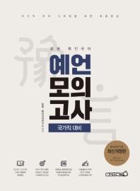 문명 확인국어 예언모의고사:국가직 대비(2020)(개정판)