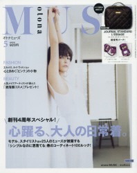 오토나뮤즈 OTONA MUSE 2018.05 (JOURNAL STANDARD L'ESSAGE 코스메파우치)