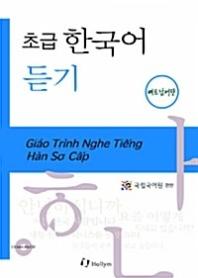 초급 한국어 듣기: 베트남어판 with Audio-CD