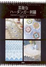 [해외]素敵なハ―ダンガ―刺繡 傳統を生かした作品からアレンジ作品まで