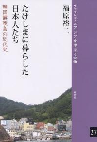 たけしまに暮らした日本人たち 韓國鬱陵島の近代史