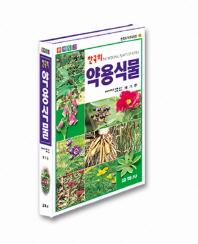 한국의 약용식물(한국의 자연시리즈 13)