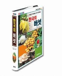 한국의 버섯(원색도감)(12판)(한국의 자연시리즈 1)