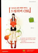 드림위버 CS5(OKOKOK 알찬 예제로 배우는)(CD1장포함)
