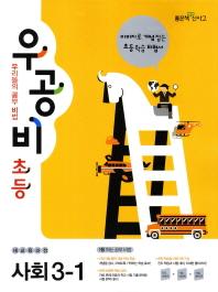사회 3-1(2012)