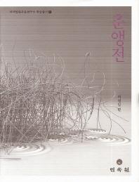 춘앵전(세계민족무용연구소 학술총서 8)(양장본 HardCover)