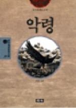 악령(청목정선세계문학 59)