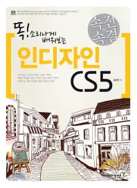 인디자인 CS5(속전속결)