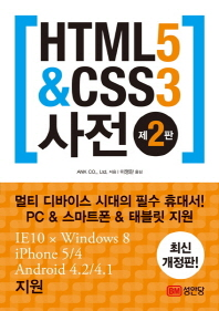 HTML5&CSS3 사전(2판)