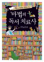마법의 독서 치료사
