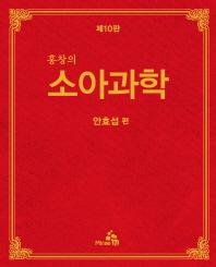 소아과학(홍창의)(10판)