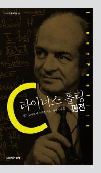 라이너스 폴링 평전(역사인물찾기 29)(양장본 HardCover)
