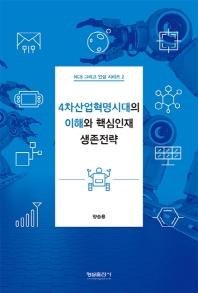4차산업혁명시대의 이해와 핵심인재 생존전략(NCS 그리고 인성 시리즈 2)