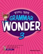 GRAMMAR WONDER. 3(���ϴ� ������)(�ܾ���1������)
