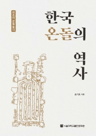 한국 온돌의 역사(반양장)