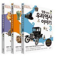 우리 역사 이야기 세트 [살림(1-090)]