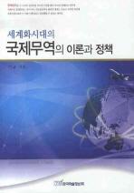 국제무역의 이론과 정책(세계화시대의)