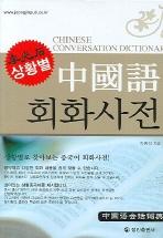 상황별 중국어 회화사전