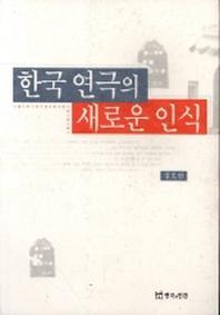 한국 연극의 새로운 인식