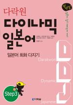 다이나믹 일본어 Step 3(다락원)(CD1장포함)