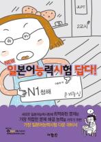 일본어능력시험 답다: N1 청해(NEW)(CD1장포함)