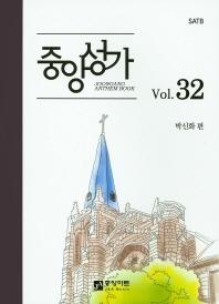 중앙성가 Vol.32(SATB)