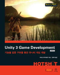 Unity 3 Game Development Hotshot(한국어판)(CD1장포함)