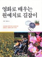 원예치료 길잡이(영화로 배우는)