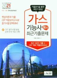 가스기능사 필기 최근기출문제(2021)