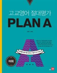 고교영어 절대평가 Plan A(플랜에이): 어휘