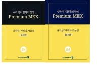 수학 경시 문제의 정석 Premium MEX 초4 규칙성/자료와 가능성(전2권)