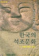한국의 석조문화 (문화의 향기 5)