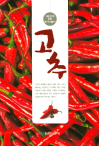 고추(대한민국 으뜸 농사기술서)