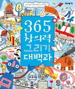 365 창의력 그리기 대백과