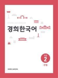 경희 한국어 고급. 2: 문법(경희대)(경희대 한국어 교재 시리즈)