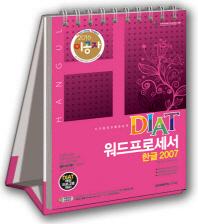 DIAT 워드프로세서 한글 2007(2016)(이공자)(스프링)
