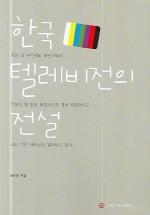 한국 텔레비전의 전설(Paperback)