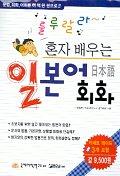 혼자 배우는 일본어회화
