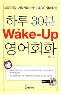 Wake Up 영어회화