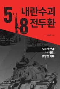 5.18 내란수괴 전두환