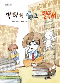 강아지 학교 필독서(섬집문고 39)