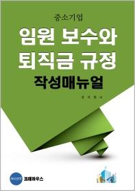 임원 보수와 퇴직금규정 작성매뉴얼