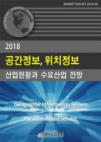 공간정보, 위치정보: 산업혁명과 수요산업 전망(2018)(Market Report 2018-6)