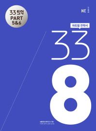 33토익 338 Part 5&6