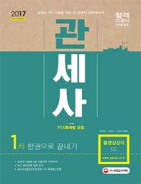 관세사 1차 한권으로 끝내기(2017)(개정판)