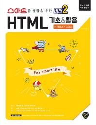 스마트한 생활을 위한 버전2: HTML 기초&활용 HTML5+CSS3