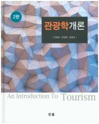 관광학개론(2판)(양장본 HardCover)
