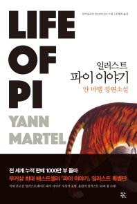 일러스트 파이 이야기 / 얀 마텔 (맨부커상 수상작)
